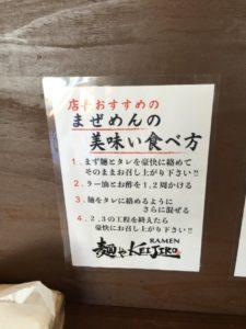 麺やKEIJIRO 美味しい食べ方
