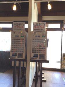 麺やKEIJIRO 券売機