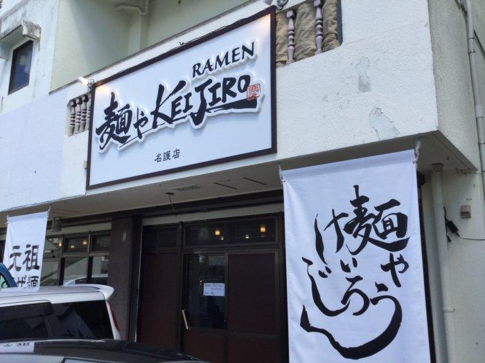 麺やKEIJIRO 入り口